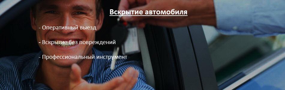 Вскрытие автомобиля: Оперативный выезд, Вскрытие без повреждений, Профессиональный инструмент