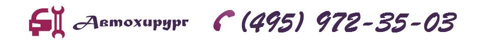 Помощь на дороге Атохирург (495) 972-35-03