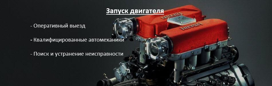 Запуск двигателя: Оперативный выезд, Квалифицированные автомеханики, Поиск и устранение неисправности