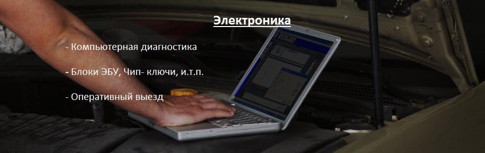 Электроника: Компьютерная диагностика, Блоки ЭБУ Чип-ключи и.т.п., Оперативный выезд