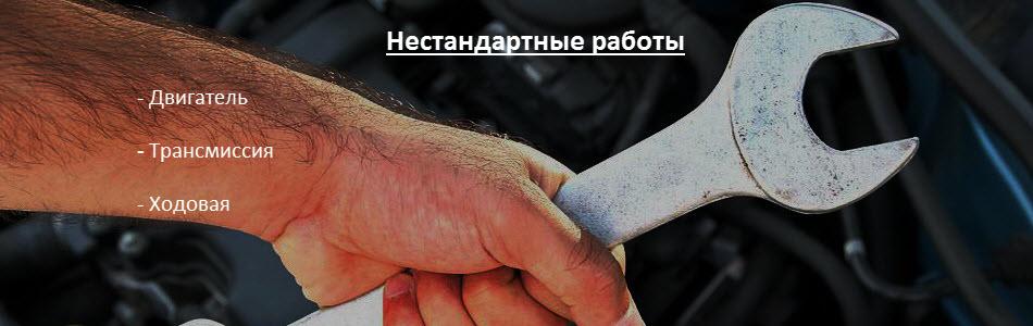 Помощь на дороге Нестандартные работы: Двигатель, Трансмиссия, Ходовая